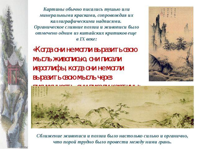Картины обычно писались тушью или минеральными красками, сопровождая их калли...