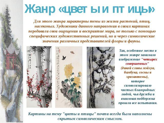 Для этого жанра характерны темы из жизни растений, птиц, насекомых. Художники...
