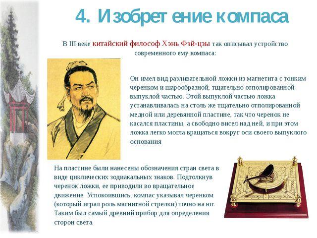 В III веке китайский философ Хэнь Фэй-цзы так описывал устройство современног...