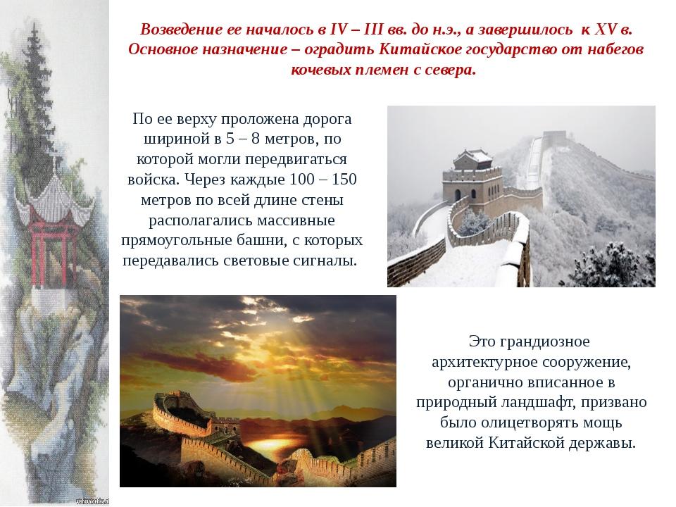 Возведение ее началось в IV – III вв. до н.э., а завершилось к XV в. Основное...