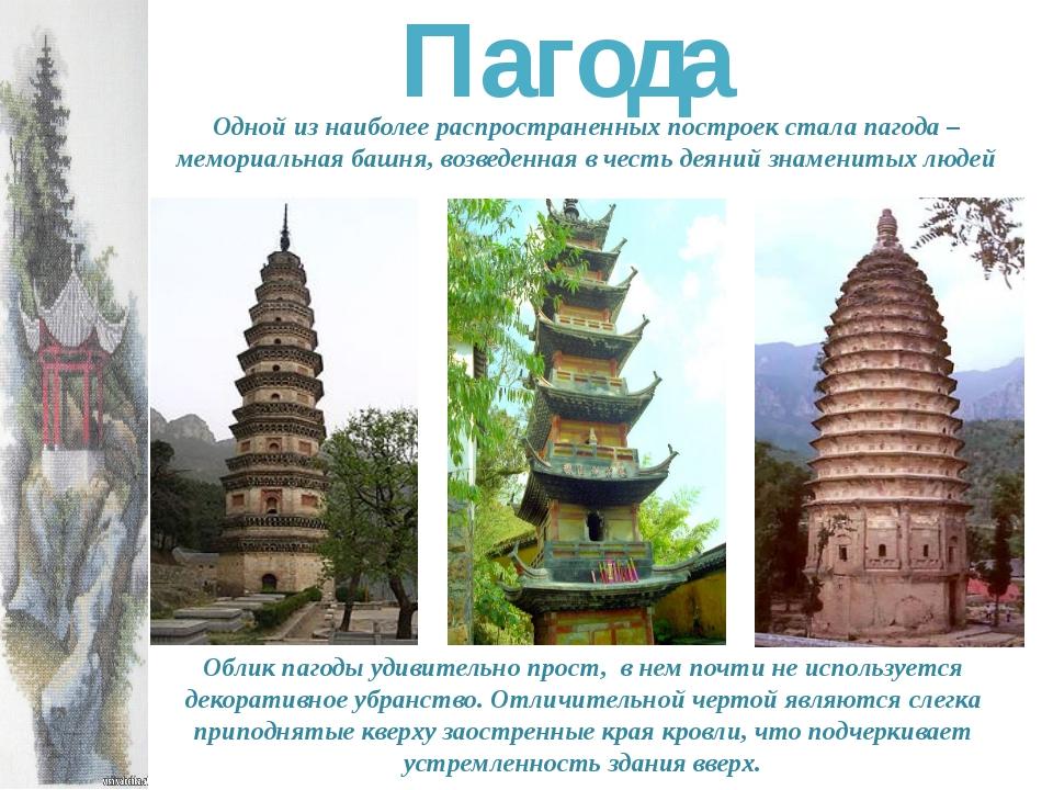 Одной из наиболее распространенных построек стала пагода – мемориальная башня...