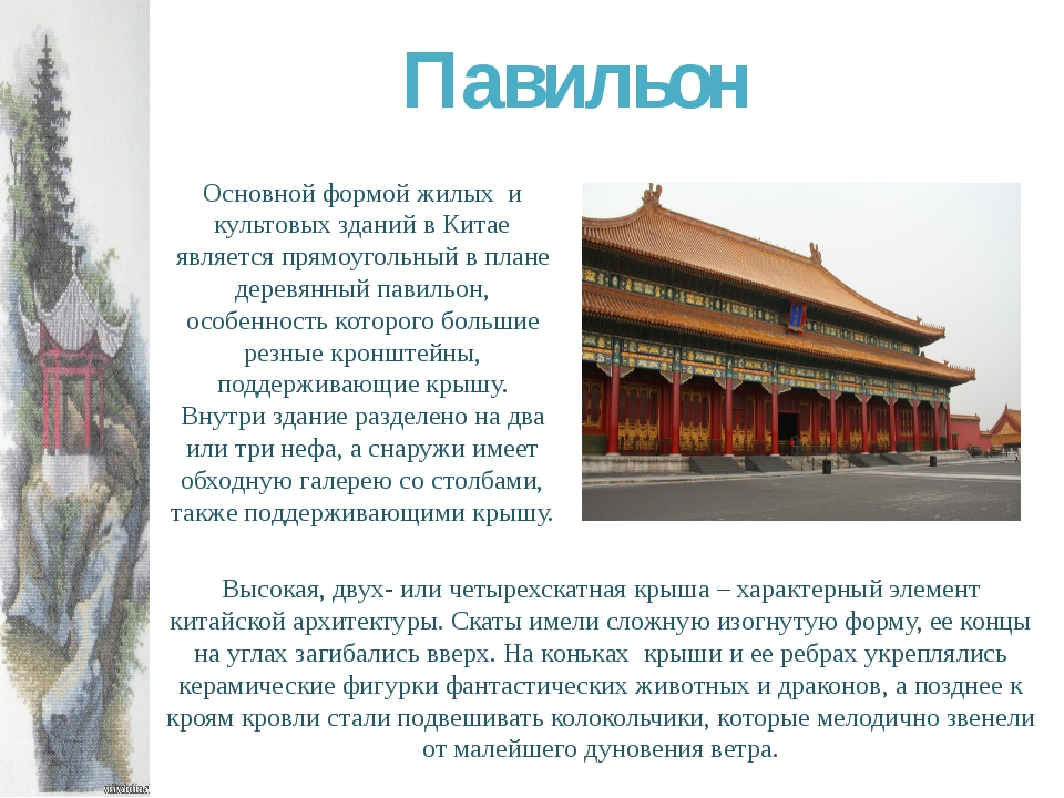 Основной формой жилых и культовых зданий в Китае является прямоугольный в пл...