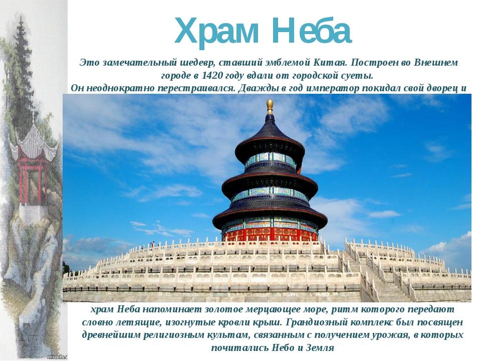 Храм Неба Это замечательный шедевр, ставший эмблемой Китая. Построен во Внешн...