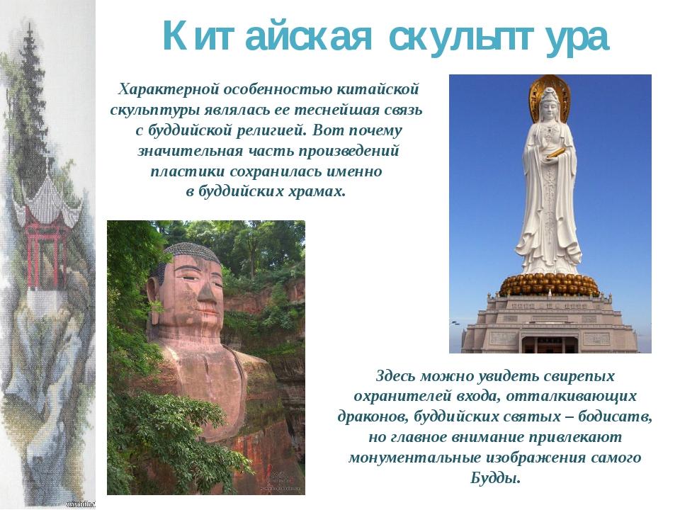 Китайская скульптура Характерной особенностью китайской скульптуры являлась е...