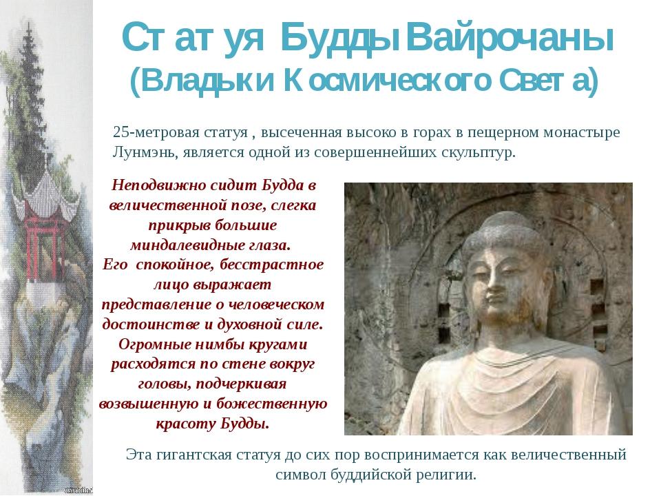 Статуя Будды Вайрочаны (Владыки Космического Света) Неподвижно сидит Будда в...