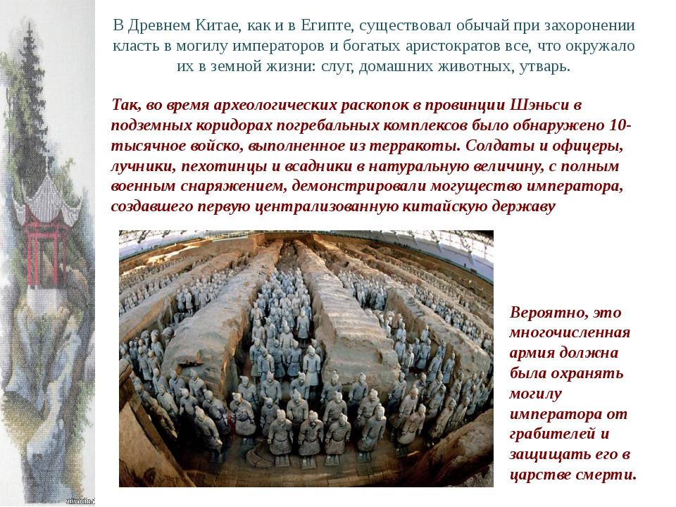 В Древнем Китае, как и в Египте, существовал обычай при захоронении класть в...