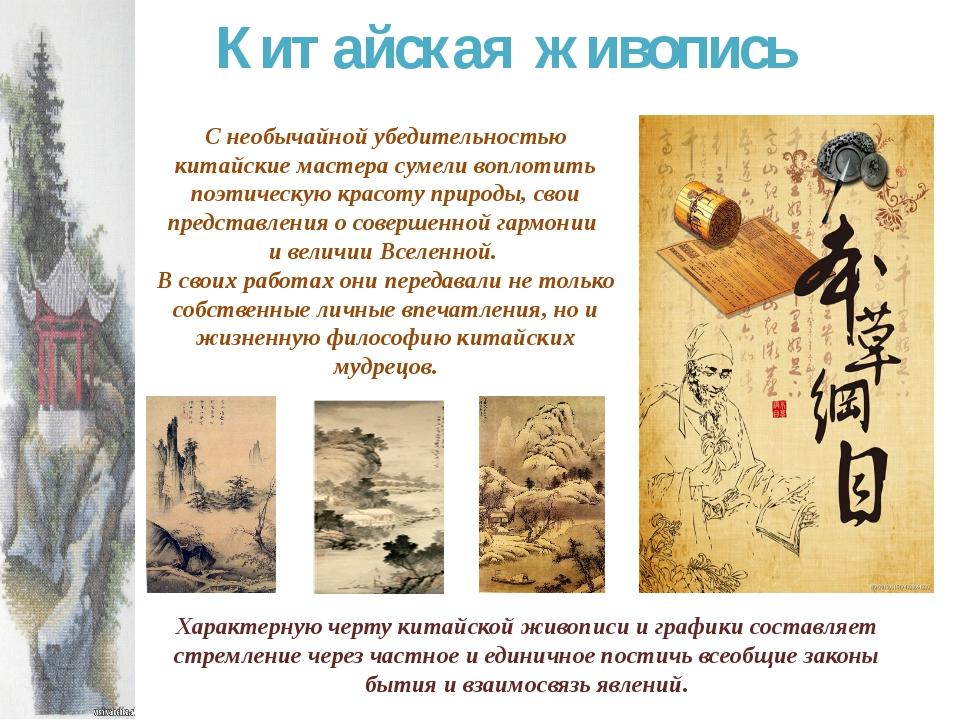 Китайская живопись С необычайной убедительностью китайские мастера сумели воп...