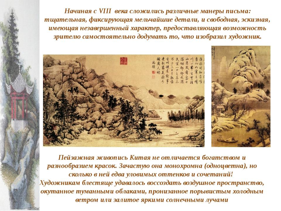 Начиная с VIII века сложились различные манеры письма: тщательная, фиксирующа...
