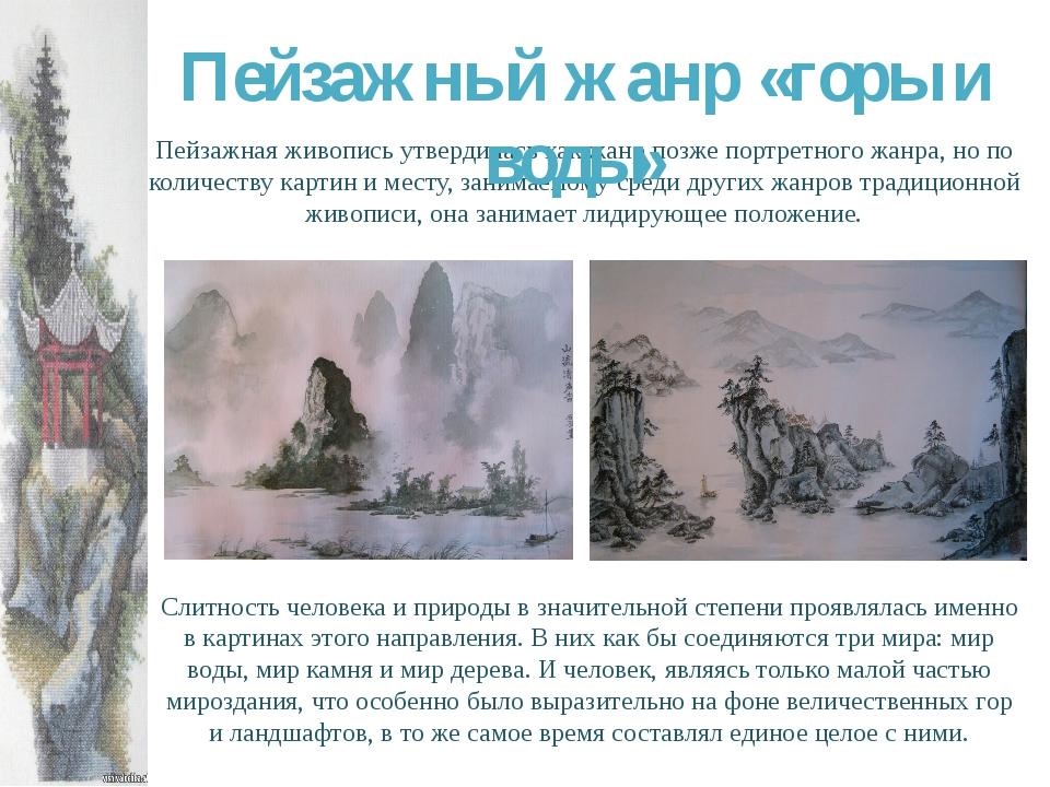 Пейзажная живопись утвердилась как жанр позже портретного жанра, но по количе...