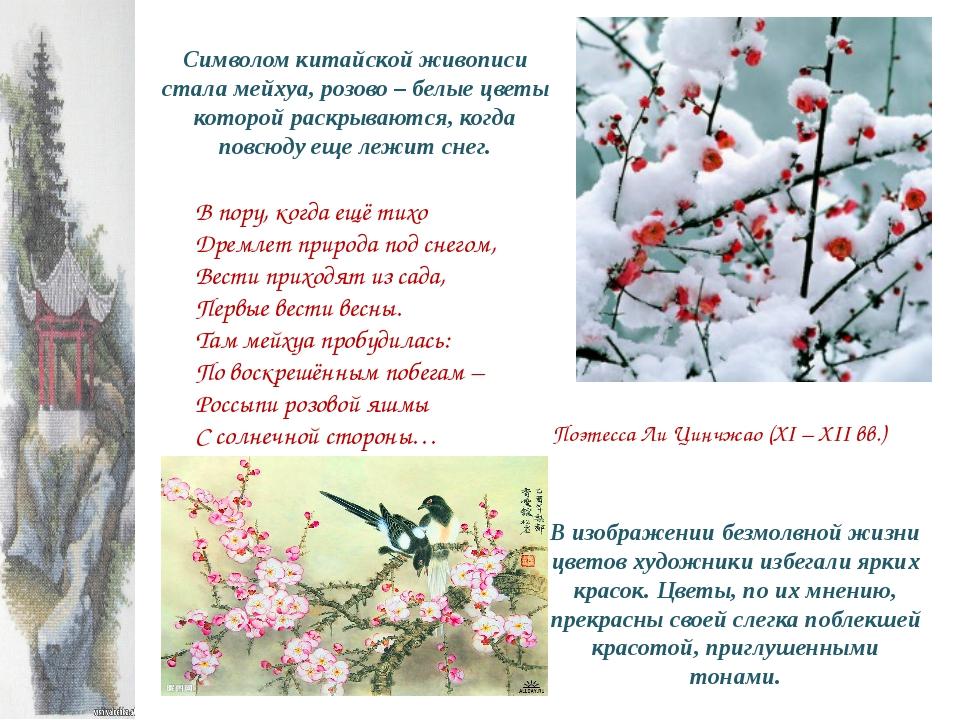 Символом китайской живописи стала мейхуа, розово – белые цветы которой раскры...