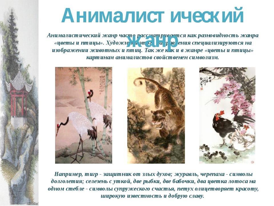 Анималистический жанр часто рассматривается как разновидность жанра «цветы и...