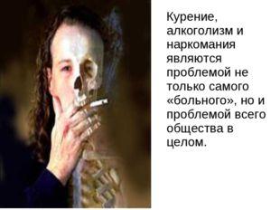 Курение, алкоголизм и наркомания являются проблемой не только самого «больно