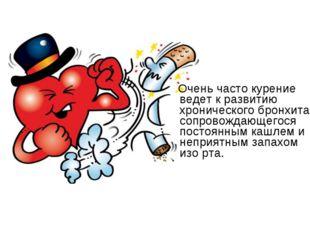 Очень часто курение ведет к развитию хронического бронхита, сопровождающегос