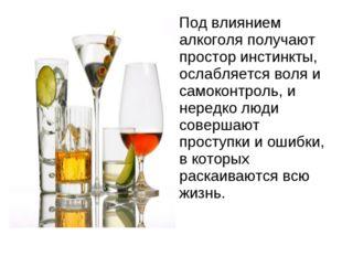Под влиянием алкоголя получают простор инстинкты, ослабляется воля и самокон