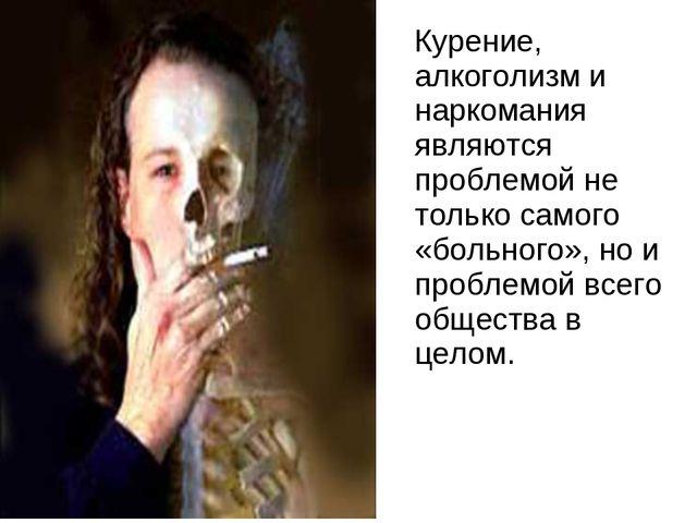 Курение, алкоголизм и наркомания являются проблемой не только самого «больно...