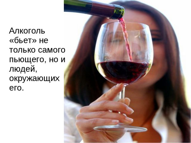 Алкоголь «бьет» не только самого пьющего, но и людей, окружающих его.