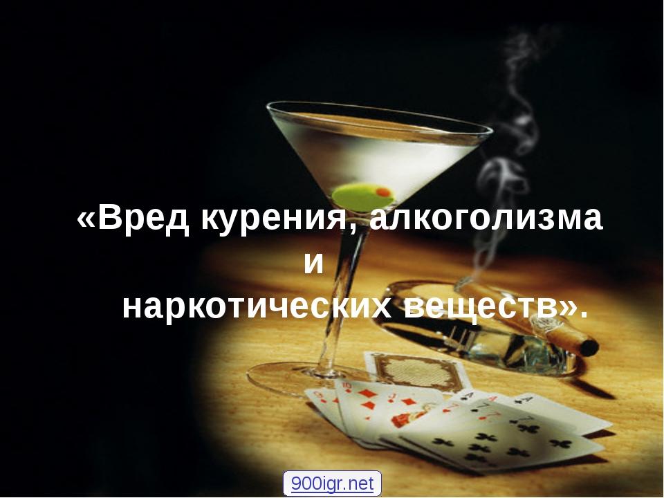 «Вред курения, алкоголизма и наркотических веществ». 900igr.net