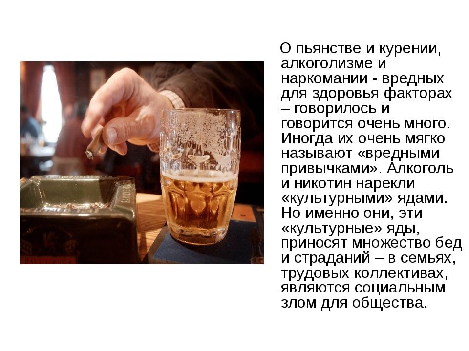 О пьянстве и курении, алкоголизме и наркомании - вредных для здоровья фактор...