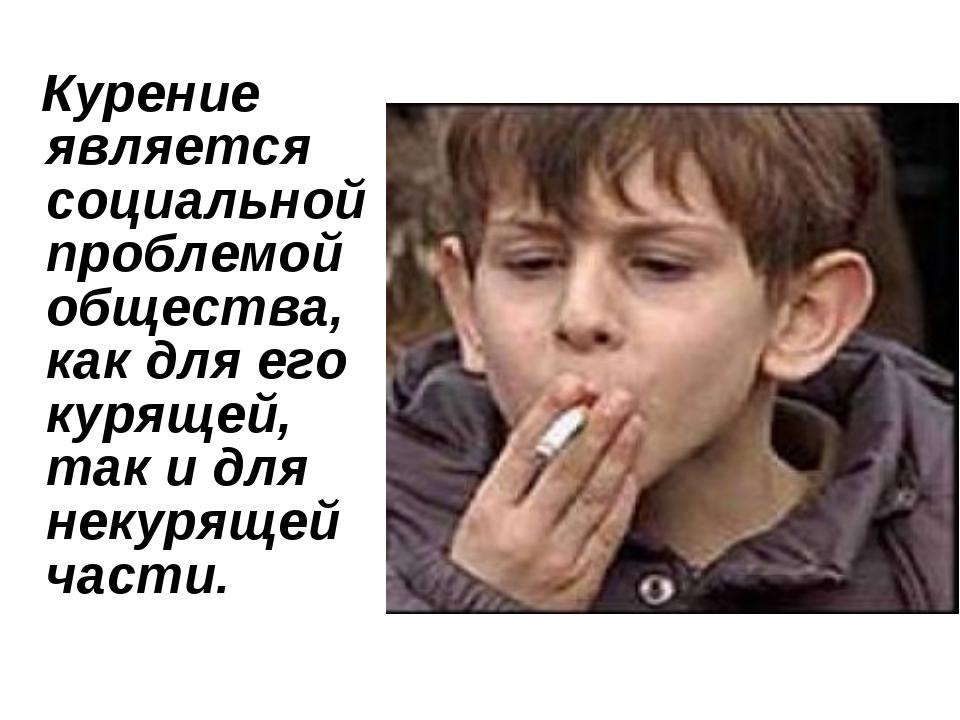 Курение является социальной проблемой общества, как для его курящей, так и д...