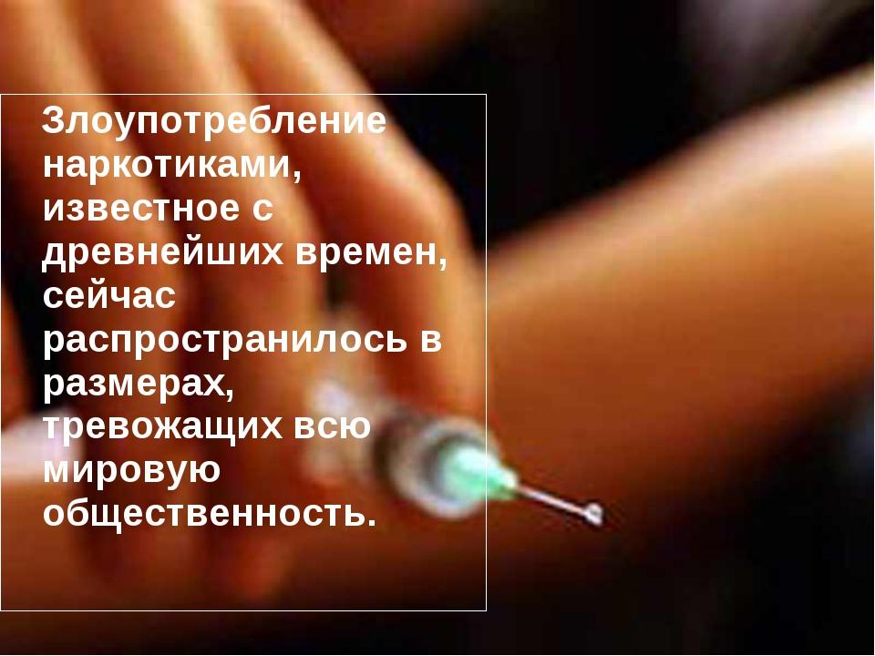 Злоупотребление наркотиками, известное с древнейших времен, сейчас распростр...