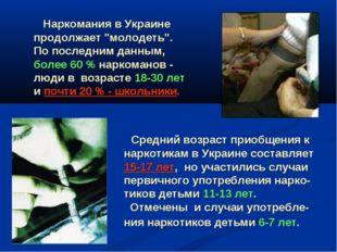 Средний возраст приобщения к наркотикам в Украине составляет 15-17 лет, но у