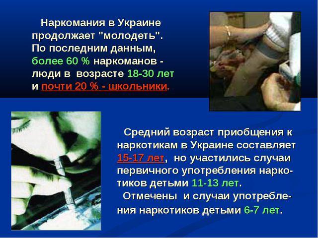 Средний возраст приобщения к наркотикам в Украине составляет 15-17 лет, но у...
