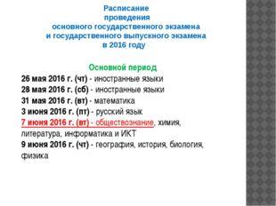 Расписание проведения основного государственного экзамена и государственного