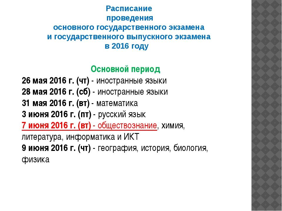Расписание проведения основного государственного экзамена и государственного...