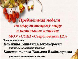 Предметная неделя по окружающему миру в начальных классах МОУ «СОШ «Свердлов