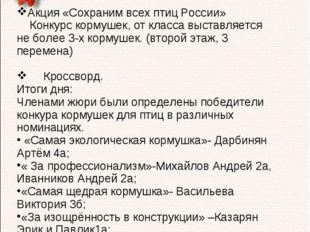 Среда Акция «Сохраним всех птиц России» Конкурс кормушек, от класса выставля