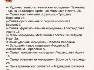 « Художественно-эстетическая кормушка»-Панекина Арина 3б,Казарян Армен 3б,Ма