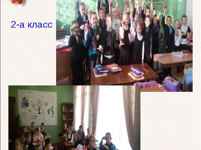 2-а класс