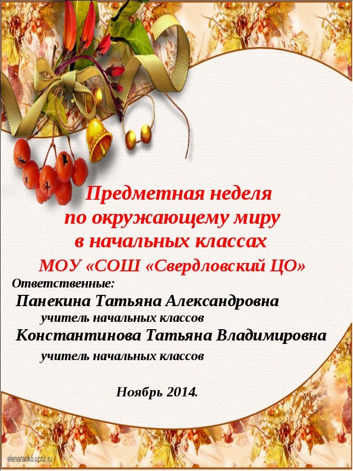 Предметная неделя по окружающему миру в начальных классах МОУ «СОШ «Свердлов...