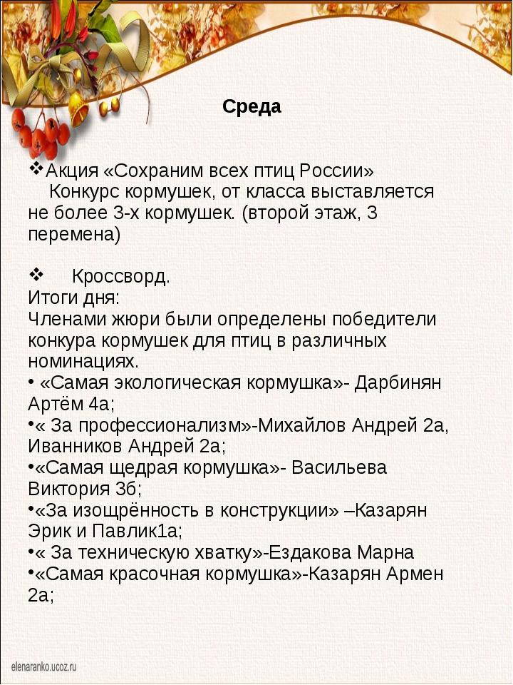 Среда Акция «Сохраним всех птиц России» Конкурс кормушек, от класса выставля...