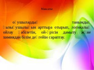 Сайысымыздың ұраны: «Зейін салсаң – ұғасың, Талаптансаң – жетесің, Іздесең –