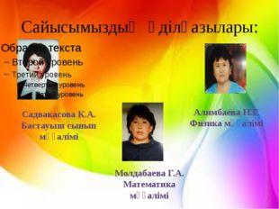 Сайысымыздың әділқазылары: Садвакасова К.А. Бастауыш сынып мұғалімі Молдабаев