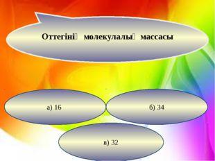 50- ұпай: Москва мемлекеттік университеті кімнің атында?