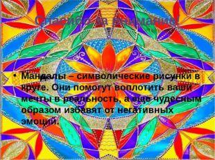 Спасибо за внимание! Мандалы – символические рисунки в круге. Они помогут воп
