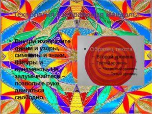 Технология изображения мандалы Внутри изобразите линии и узоры, символы и зна