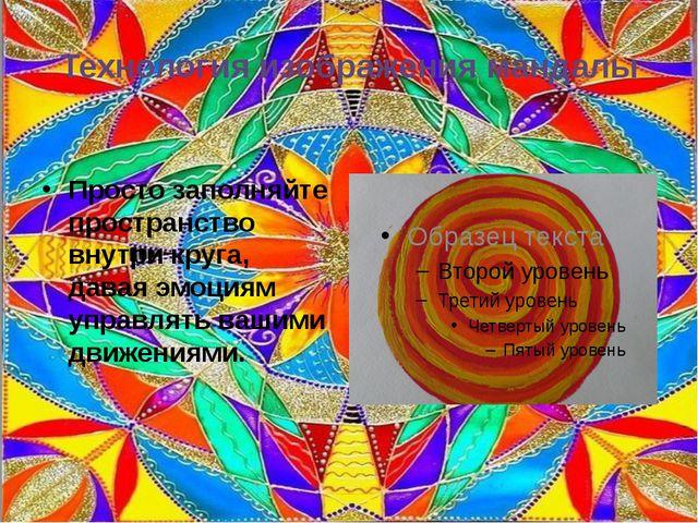 Технология изображения мандалы Просто заполняйте пространство внутри круга, д...