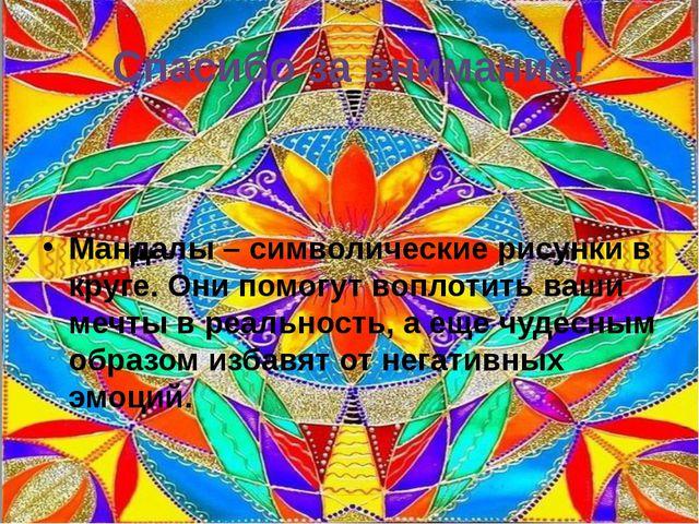 Спасибо за внимание! Мандалы – символические рисунки в круге. Они помогут воп...