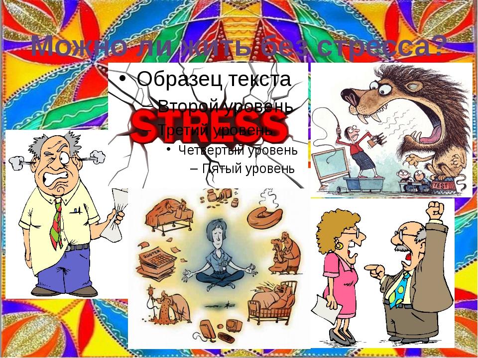 Можно ли жить без стресса?