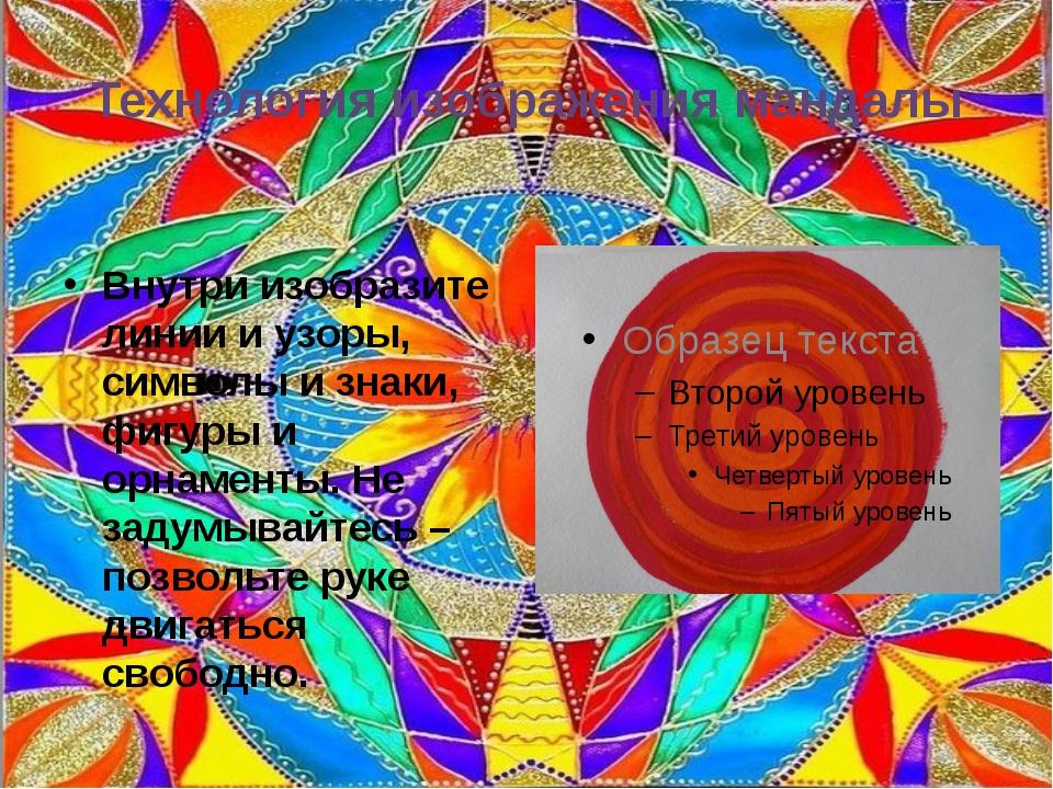 Технология изображения мандалы Внутри изобразите линии и узоры, символы и зна...