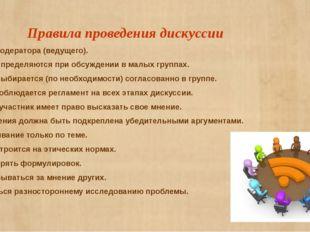 Правила проведения дискуссии - Выбор модератора (ведущего). - Роли распредел