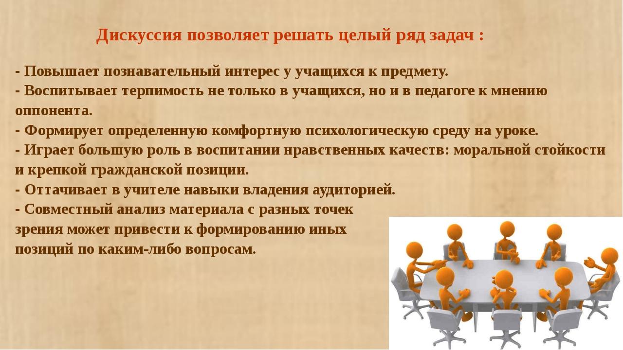 Дискуссия позволяет решать целый ряд задач : - Повышает познавательный интер...