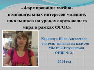 Коринчук Инна Алексеевна учитель начальных классов МБОУ «Излучинская ОНШ № 2