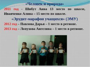 «Человек и природа» 2011 год - Шибут Анна 13 место по школе, Иванченко Алина