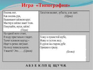 Игра «Типография» А Б З Е К Л П Ц Щ У Ч Я.