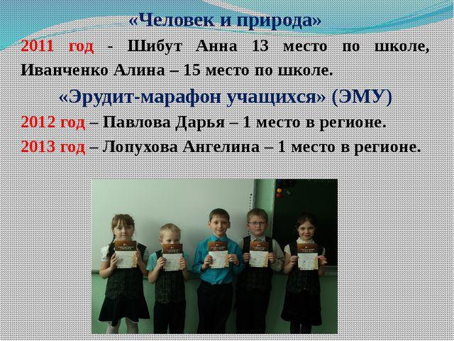 «Человек и природа» 2011 год - Шибут Анна 13 место по школе, Иванченко Алина...