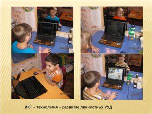 """ИКТ – технология – развитие личностных УУД http:\\www.o-detstve.ru\ Портал """"О"""